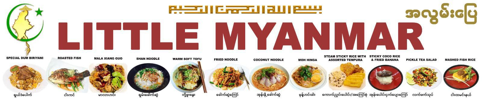 little myanmar halal food